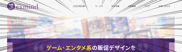 宮城県のデザイン会社が載ってるまとめページをまとめてみる