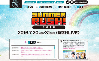 人狼TLPT『SUMMER RUSH! 2016』 Webサイト